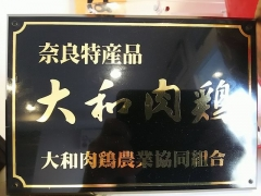 麺や 福はら【六】-11