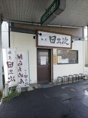 麺屋 日出次-1