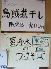 麺屋 日出次-2