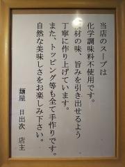 麺屋 日出次-12