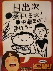 麺屋 日出次-13