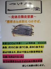 つけ麺 一燈【参壱】-2