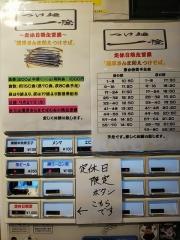 つけ麺 一燈【参壱】-5
