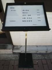 メンドコロ Kinari【五】-10