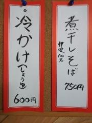 支那そば 讃岐ロック【七】-2