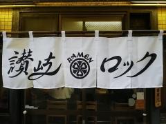 支那そば 讃岐ロック【七】-18