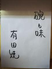 支那そば 讃岐ロック【七】-20