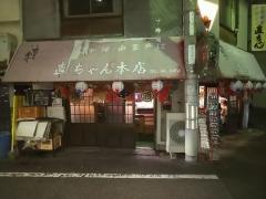 直ちゃん本店-1