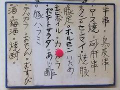 直ちゃん本店-7