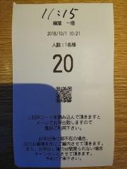 麺屋 一燈【四八】-3