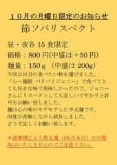 麺屋 一燈【四八】-0
