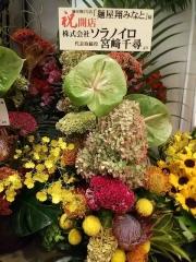【新店】麺屋翔 みなと-25