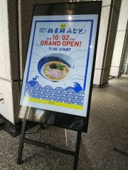【新店】麺屋翔 みなと-21