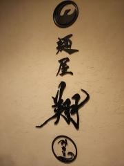 【新店】麺屋翔 みなと-22