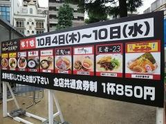 大つけ麺博 10周年特別企画 ラーメン日本一決定戦 ~王者-23「徳島ラーメン 肉玉入り」~-3