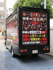 大つけ麺博 10周年特別企画 ラーメン日本一決定戦 ~王者-23「徳島ラーメン 肉玉入り」~-22