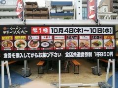 大つけ麺博 10周年特別企画 ラーメン日本一決定戦 ~王者-23「徳島ラーメン 肉玉入り」~-23