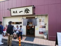 麺屋 一燈【四九】-1