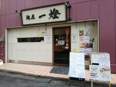 麺屋 一燈【四九】-4