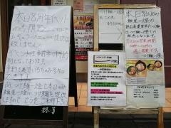 麺屋 一燈【四九】-5
