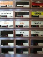 麺屋 一燈【四九】-6