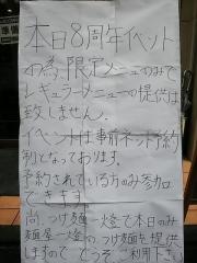 麺屋 一燈【四九】-28