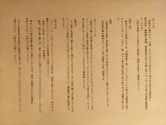 【新店】鶏そば 山もと-14
