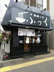 【新店】味噌っ子 ふっく-1