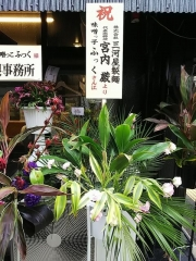 【新店】味噌っ子 ふっく-6