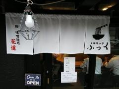 【新店】味噌っ子 ふっく-11
