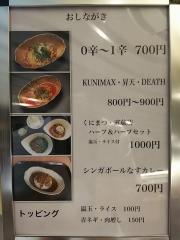 くにまつ+武蔵坊-10