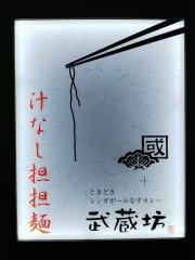 くにまつ+武蔵坊-28