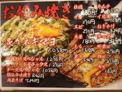 広島乃風 アパホテル広島駅前大橋店-8
