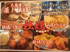 広島乃風 アパホテル広島駅前大橋店-10