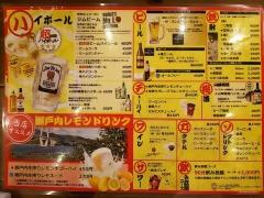 広島乃風 アパホテル広島駅前大橋店-18
