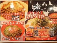 広島乃風 アパホテル広島駅前大橋店-20