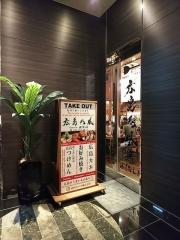 広島乃風 アパホテル広島駅前大橋店-29