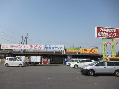 平田食事センター(外観)