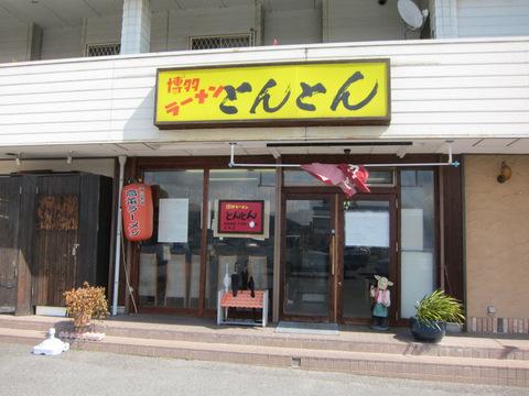 とんとん倉敷店(外観)