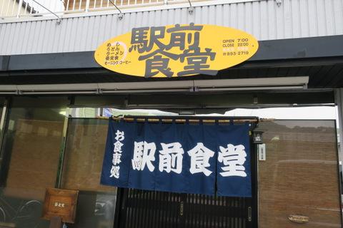 駅前食堂(外観)