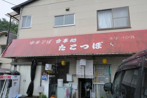 たこつぼ(外観)