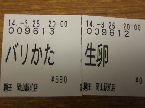 麺王・岡山駅前店(外観)