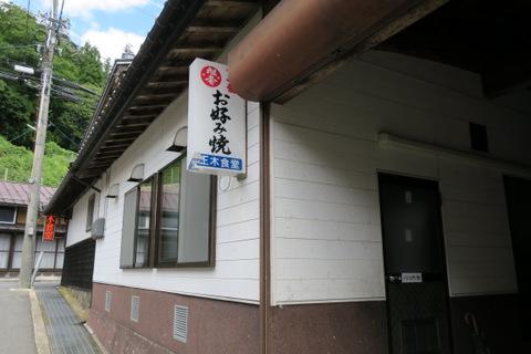 正木食堂(外観)
