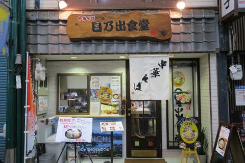 日乃出食堂(外観)