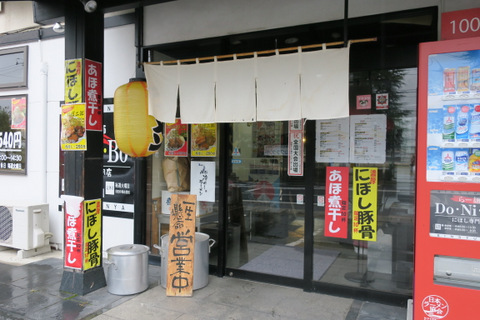 DoNiBo(外観)