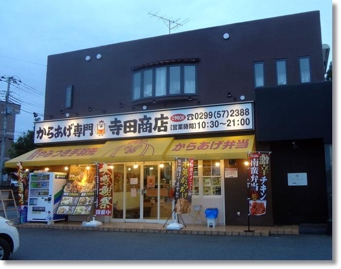寺田商店DSC01670