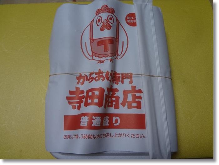 寺田商店DSC01671