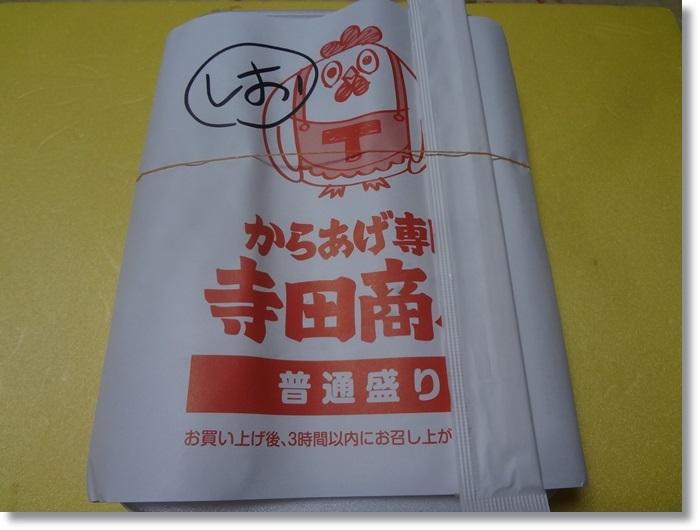寺田商店DSC01674