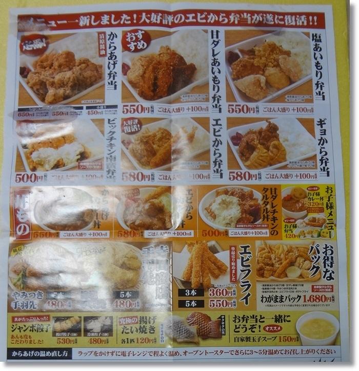 寺田商店DSC01679