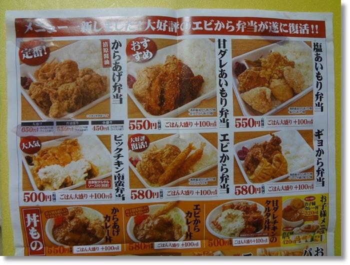 寺田商店DSC01680